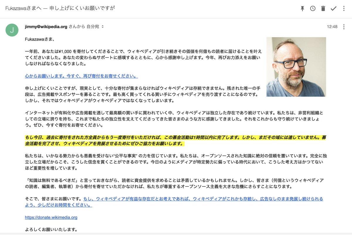 今年もジミー・ウェールズさんから必死のお願いが届いた。 #wikipedia