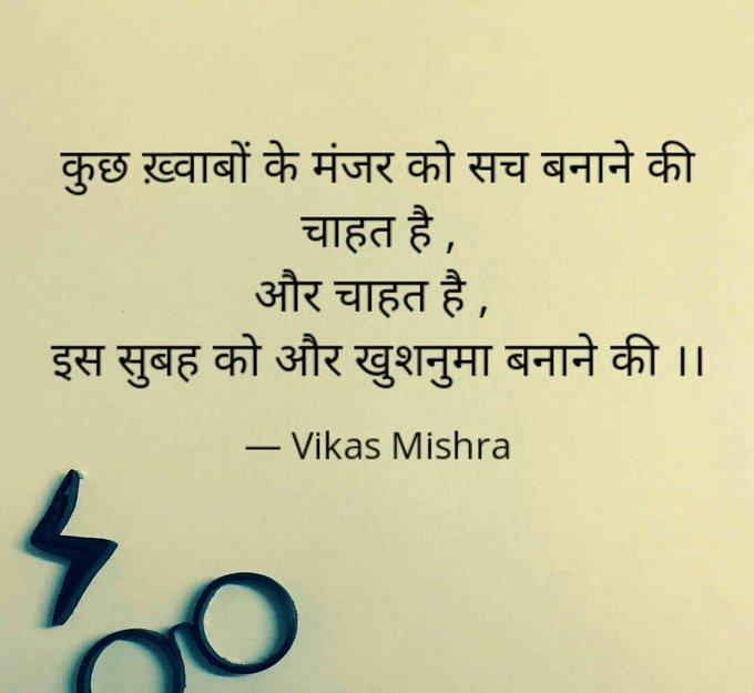 Motivational morning #ThursdayThoughts Inspired from @DrKumarVishwas Sir @Rekhta Photo