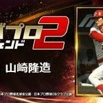 Image for the Tweet beginning: 『山崎隆造』とか、レジェンドが主役のプロ野球ゲーム! 一緒にプレイしよ!⇒
