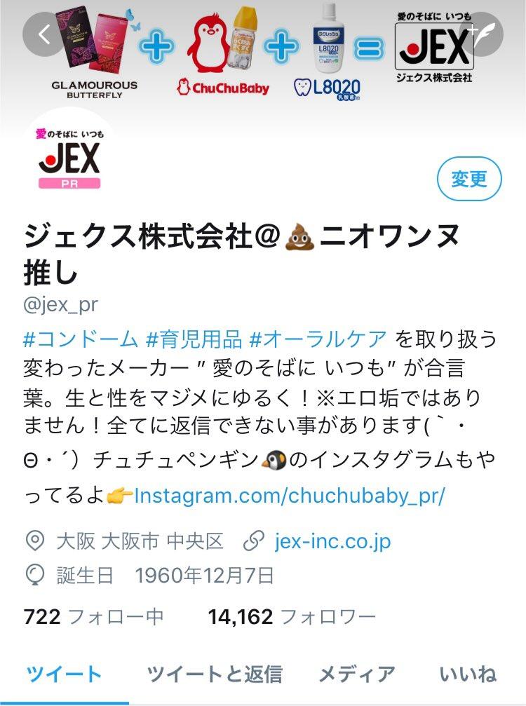 株式 会社 ジェクス