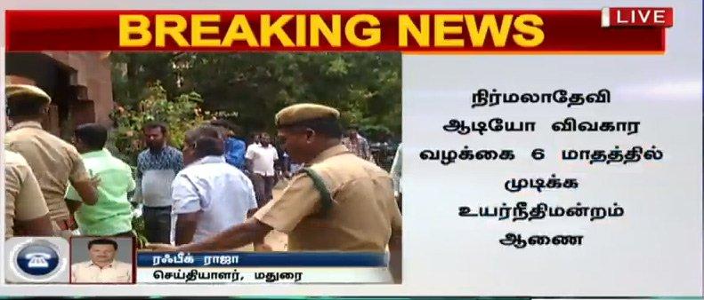 #Nirmaladevi Latest News Trends Updates Images - dinakaranonline