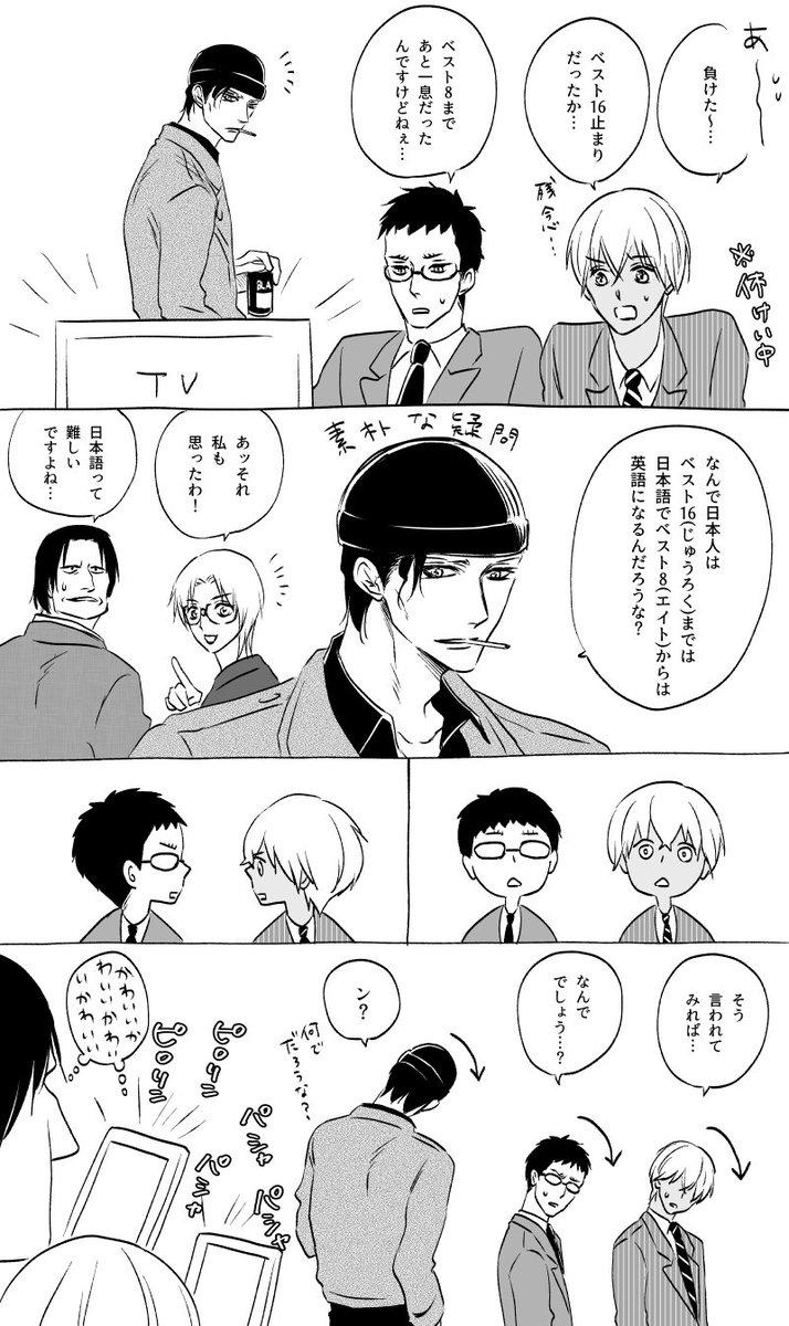 なかよし日米合同捜査(今さらW杯ネタ)