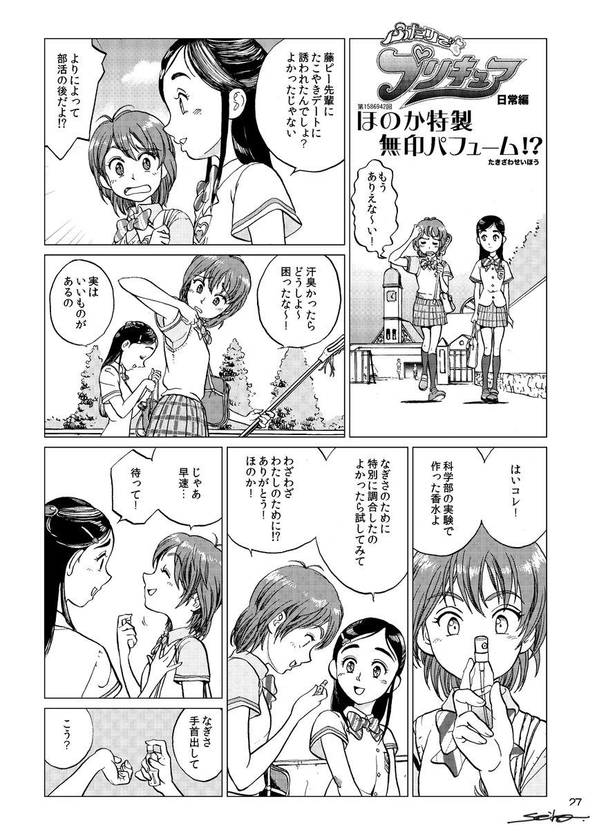 このマンガを公開するなら「プリキュア15周年」のこのタイミングしかないだろうと🙃数年前に @sekihang_MYBK  先生のプリキュア本に寄稿したもの。