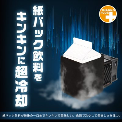 【欲しい】紙パック飲料をキンキンに!「紙パックSUPER COLD BOX」が発売