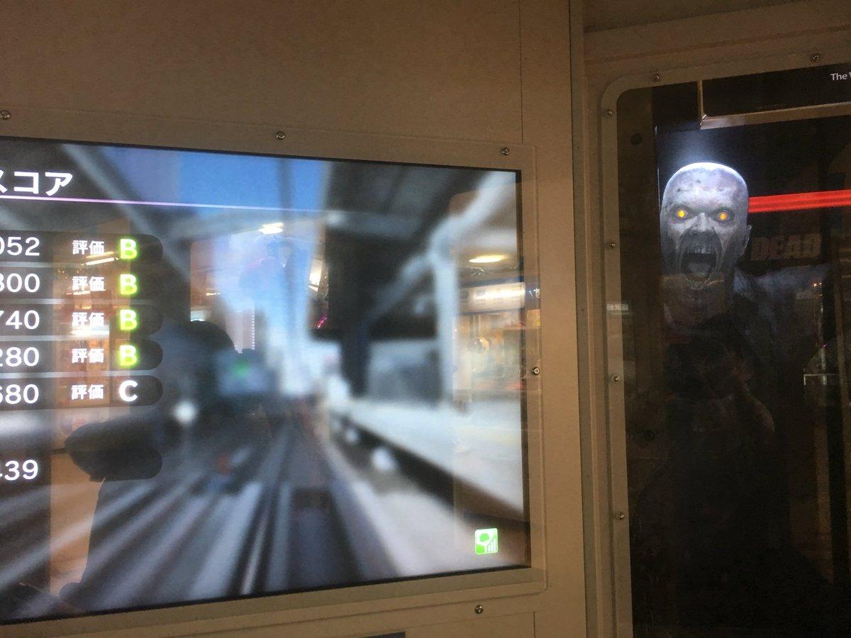 おい、地元のタイトーステーションさん。 電車GOの隣にウォーキングデッド置くなよw 電車の窓からゾンビ覗いていて、ホラーゲームになってるから(*´Д`*)