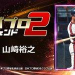 Image for the Tweet beginning: 『山崎裕之』とか、レジェンドが主役のプロ野球ゲーム! 一緒にプレイしよ!⇒