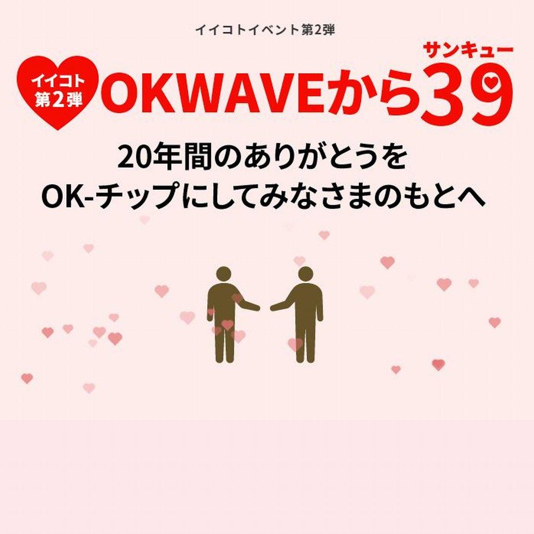 OKWAVE(オウケイウェイヴ) on ...