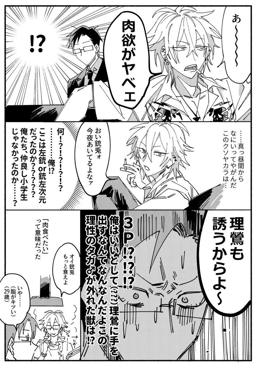 ちょいちょい日本語がおかしい🐴 vs BLへの理解が早すぎる🐰