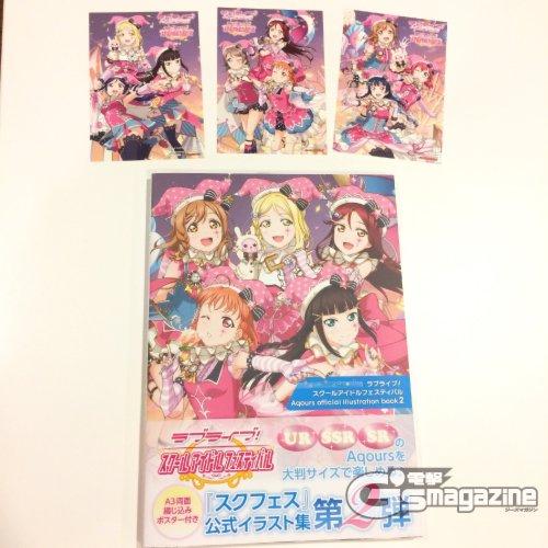 ラブライブ!スクールアイドルフェスティバル Aqours official illustration book2に関する画像15