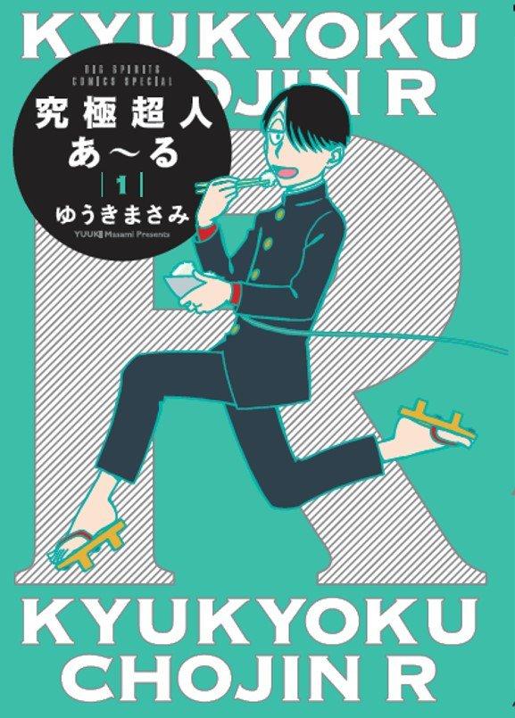 「究極超人あ~る」完全版BOX第1巻発売!第2巻に青山剛昌、雲田はるこら寄稿も