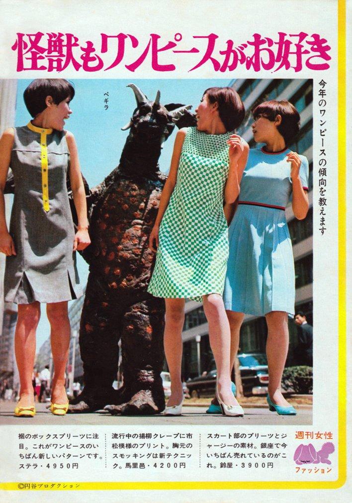 今日もHD整理してたら、どこかで拾った1967年の『週刊女性』の記事の画像が出てきた。こんなキッチュな記事をネタとかじゃなく堂々と作りたいわ〜(笑)。銀座キンタロウって懐かしい。ガッパも仲間入り!