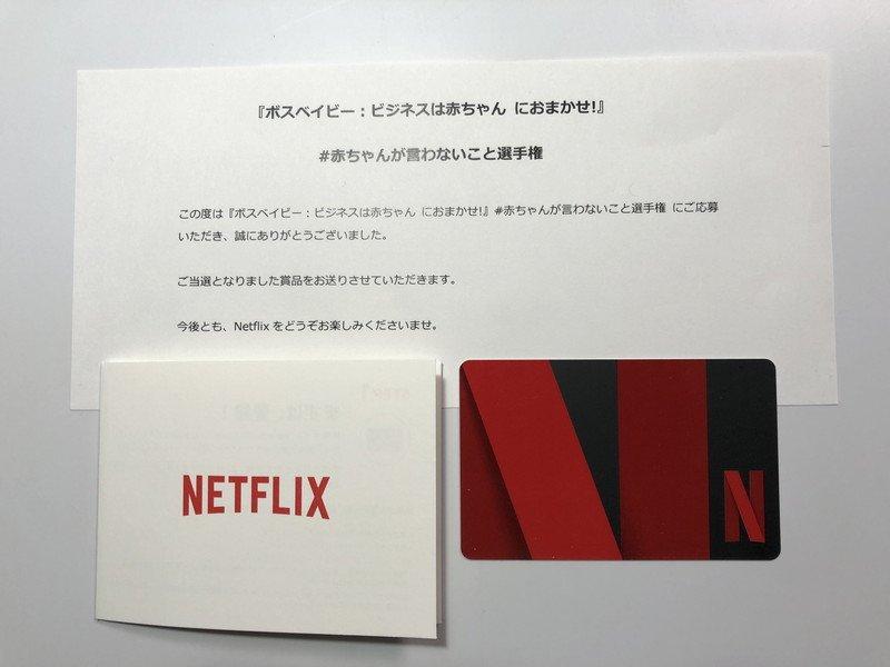 ネトフリ ギフト カード