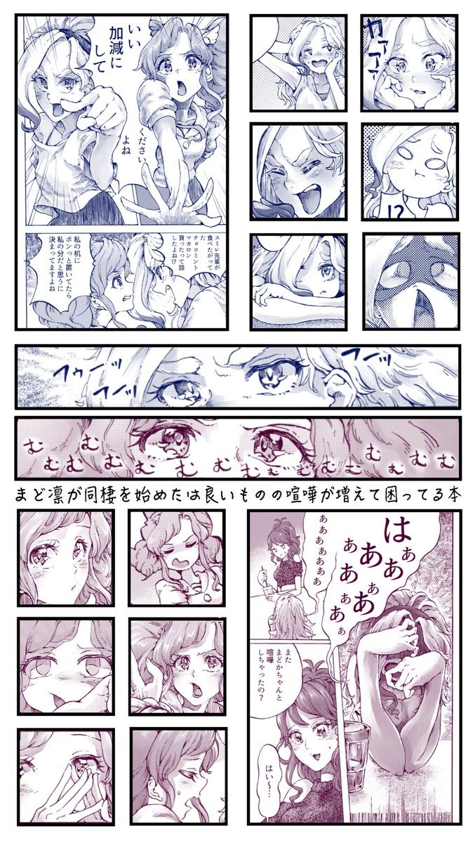 まど凛の新刊です! 是非!!! #芸カ16 #芸カ16お品書き