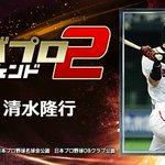 Image for the Tweet beginning: 『清水隆行』とか、レジェンドが主役のプロ野球ゲーム! 一緒にプレイしよ!⇒