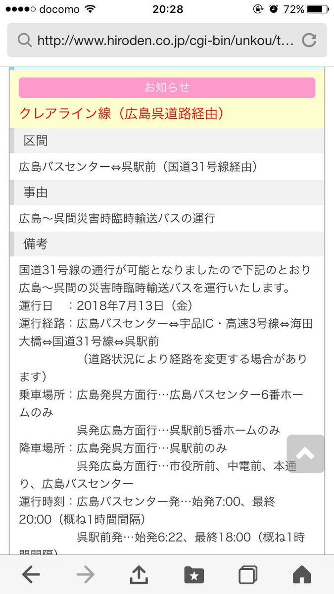 国道31号線経由広島呉間路線バス誕生!