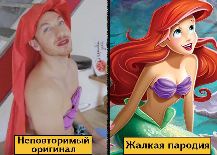 Картинка оригинал и пародия