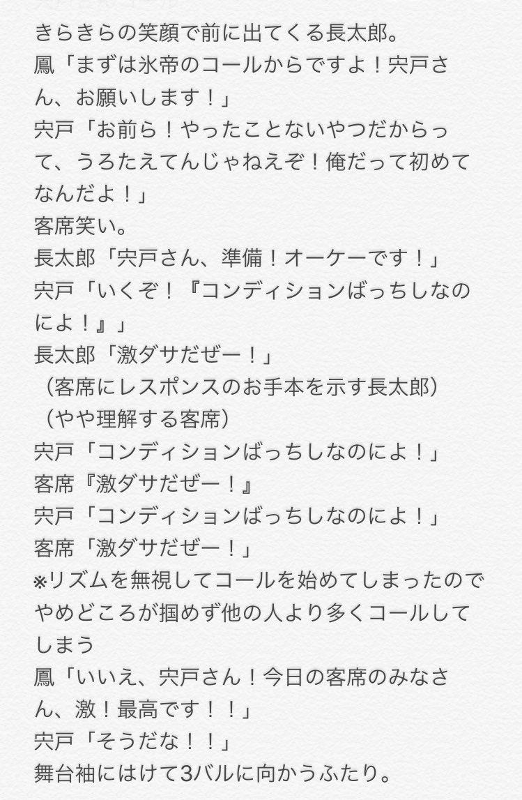 【7/12 東京初日】 コールは宍戸さん!「コンディションばっちしなのによ!」「激ダサだぜ!!」長太郎とペアで初コールを飾る