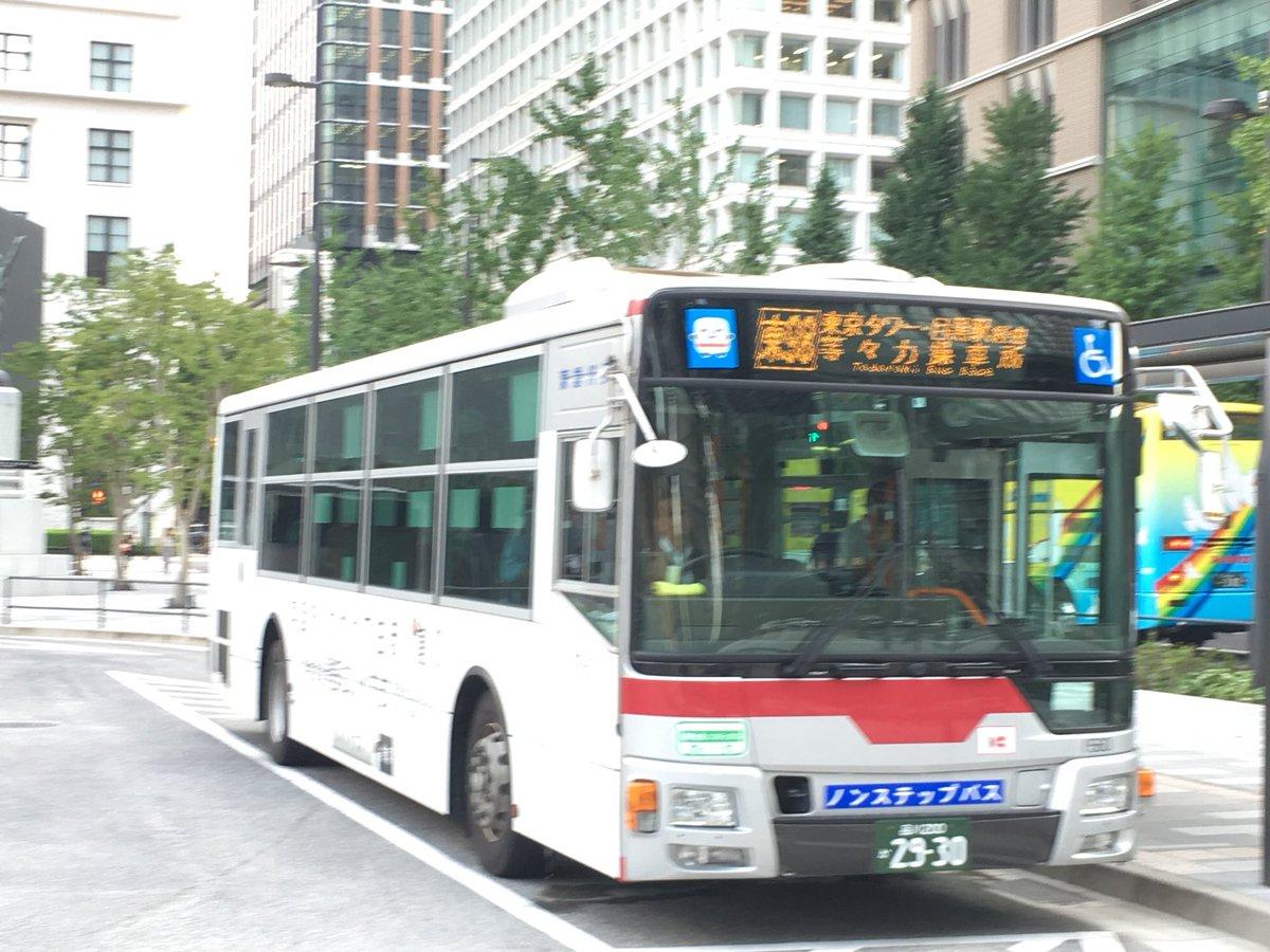 東急 バス 東 98