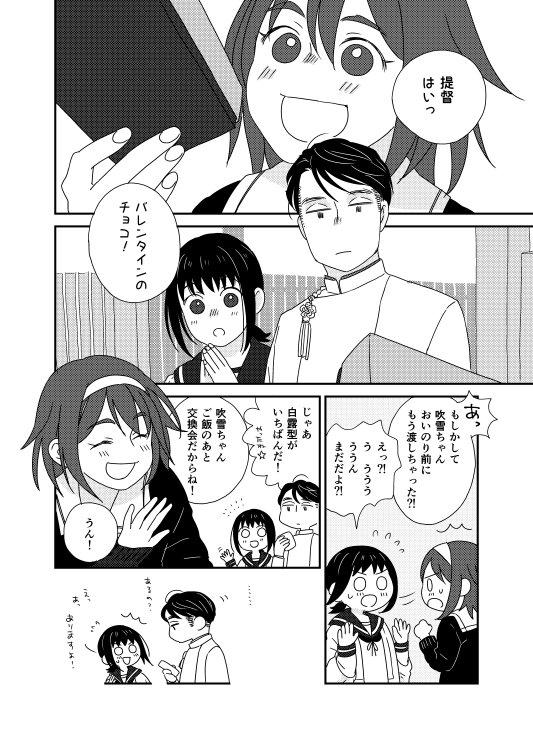 うちのつゆちゃんね(再掲)(終わってないバレンタインまんが)
