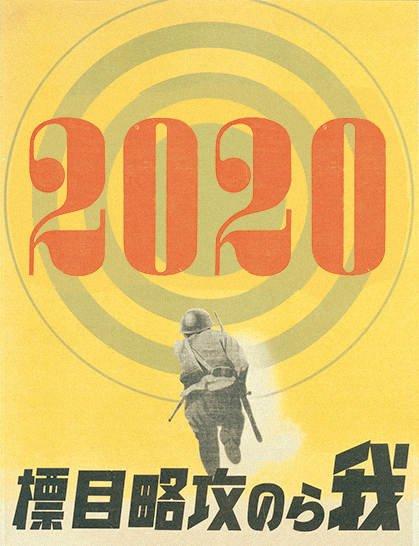 東京オリンピックが色々と話題なのでプロパg……応援のポスターを作ってみました