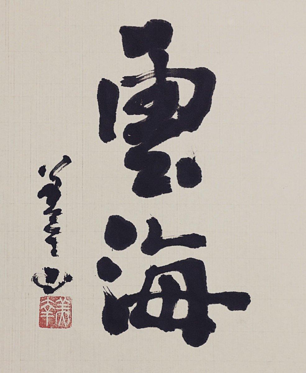 今日の書 「雲海」竹筆使用  #今日の書 #書道 #書家 #書 #和 #日本 #和紙 #色 #todayscalligraphy #calligrapher #calligraph  #Japan #art #夏 #summer #雲海 #seaofclouds #竹筆 #bamboobrush