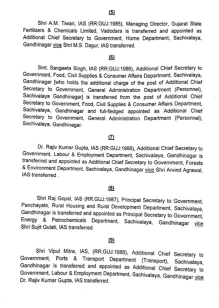 Gujarat govt transfers IAS officers
