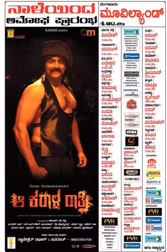 5.@dayalpadmanaban directorial @j_k_aaaa ☆er #AaKaralaRatri(#MovieLand) Premier shows reviews are outstanding just head to theaters tommorow. Shocked that no. of shows alloted are just few. #KannadaMovieLoverspic.twitter.com/6CGNwasvgq