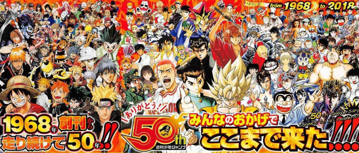 50º aniversario de Shonen jump Dh6eMBOVQAEzGOl
