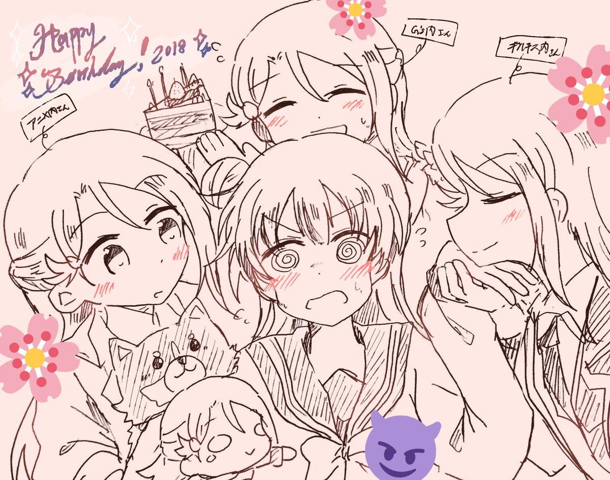 善子お誕生日おめでと〜〜〜!!!プレゼントは梨子ちゃん詰め合わせだよーーー!!!!!🌸😈🌸🎉🌸✨✨✨  #津島善子生誕祭2018