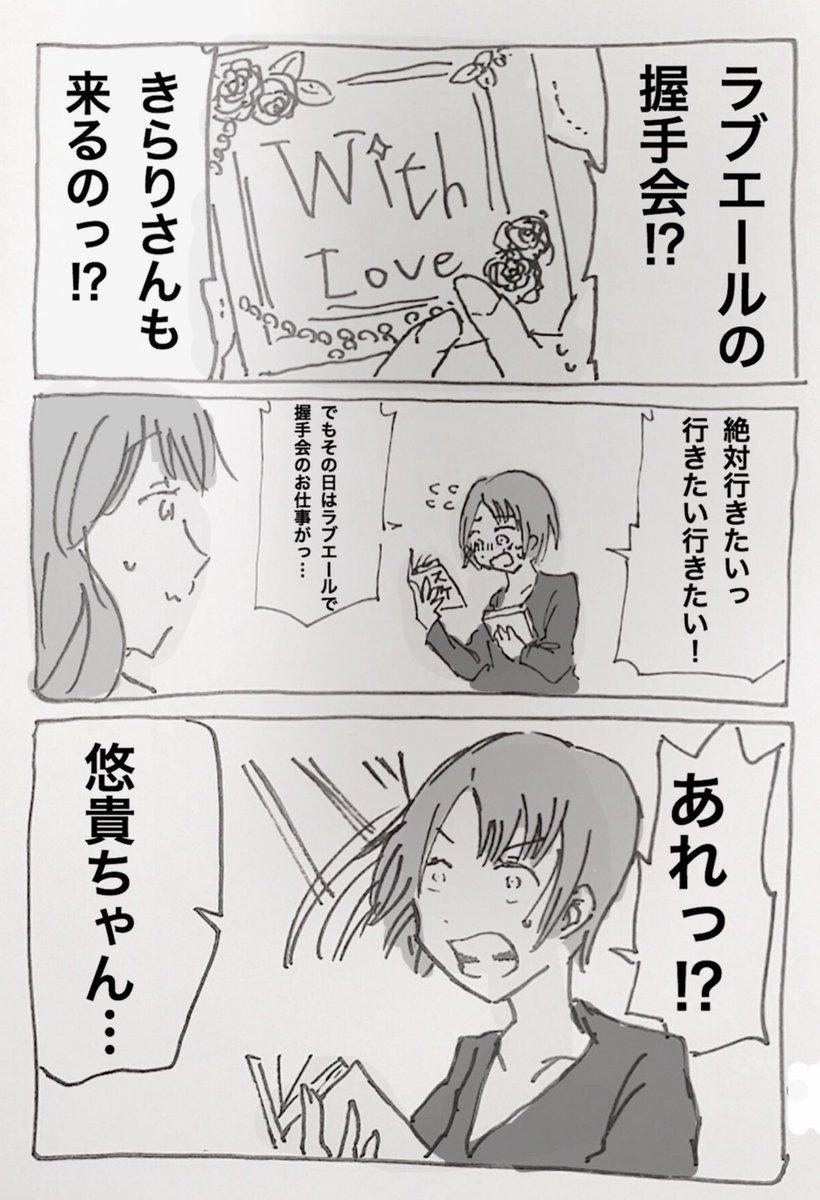 きらりんファンの悠貴ちゃん漫画 このシリーズ無限に描ける