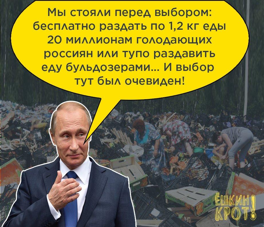Путин продлил на год действие продовольственных контрсанкций - Цензор.НЕТ 9434