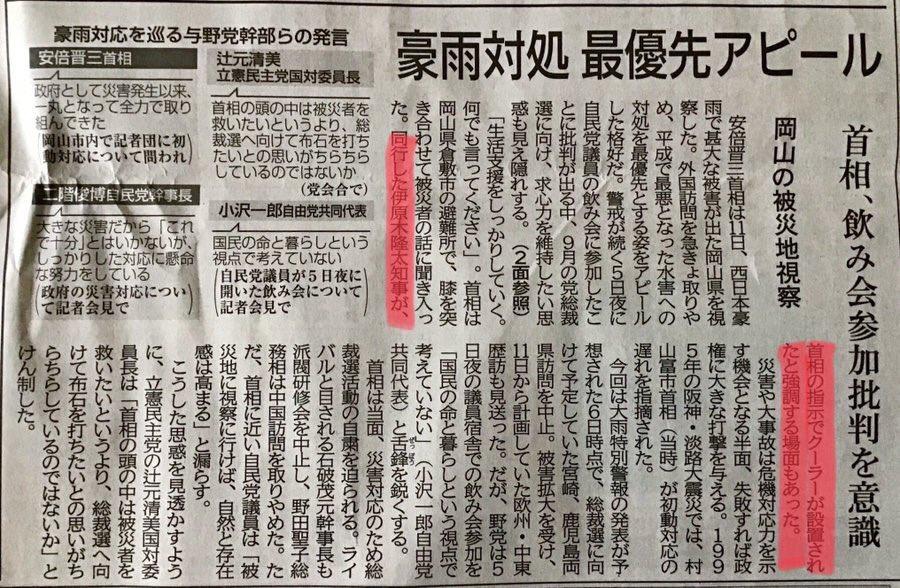 @SekoHiroshige 岡山県知事が首相の指示でクーラーが設置されたと現地の被災者に念押し。