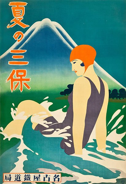 #worlddeco This Thursday were looking at a 1930s tourism ad from Nagoya Railways in Japan. This poster advertises a Summer at Miho Peninsula and was used internally in Japan for domestic tourism. #japanesedeco #summer #vintage #artdeco #poster #vintageposter (via Wikipedia)
