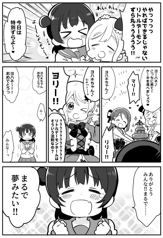 善子~!誕生(堕天)日おめでとう!!!な漫画です!!😊 #津島善子生誕祭2018