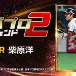 Image for the Tweet beginning: 『柴原洋』とか、レジェンドが主役のプロ野球ゲーム! 一緒にプレイしよ!⇒