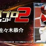 Image for the Tweet beginning: 『佐々木恭介』とか、レジェンドが主役のプロ野球ゲーム! 一緒にプレイしよ!⇒