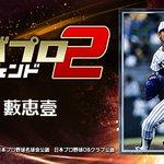 Image for the Tweet beginning: 『藪恵壹』とか、レジェンドが主役のプロ野球ゲーム! 一緒にプレイしよ!⇒