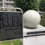 Image for the Tweet beginning: 今日の東京は暑い 取り敢えず築地本願寺で被災寄付してきました。 あと、今岩手県、奥州市が台湾観光PRに行ってますが、本願寺に台湾慰霊碑ができたようです。