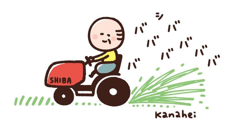 に 山 刈り おじいさん は へ 芝 桃太郎の話しで、おじいさんは山に芝刈りに、おばあさんは川に洗濯にいきました。お