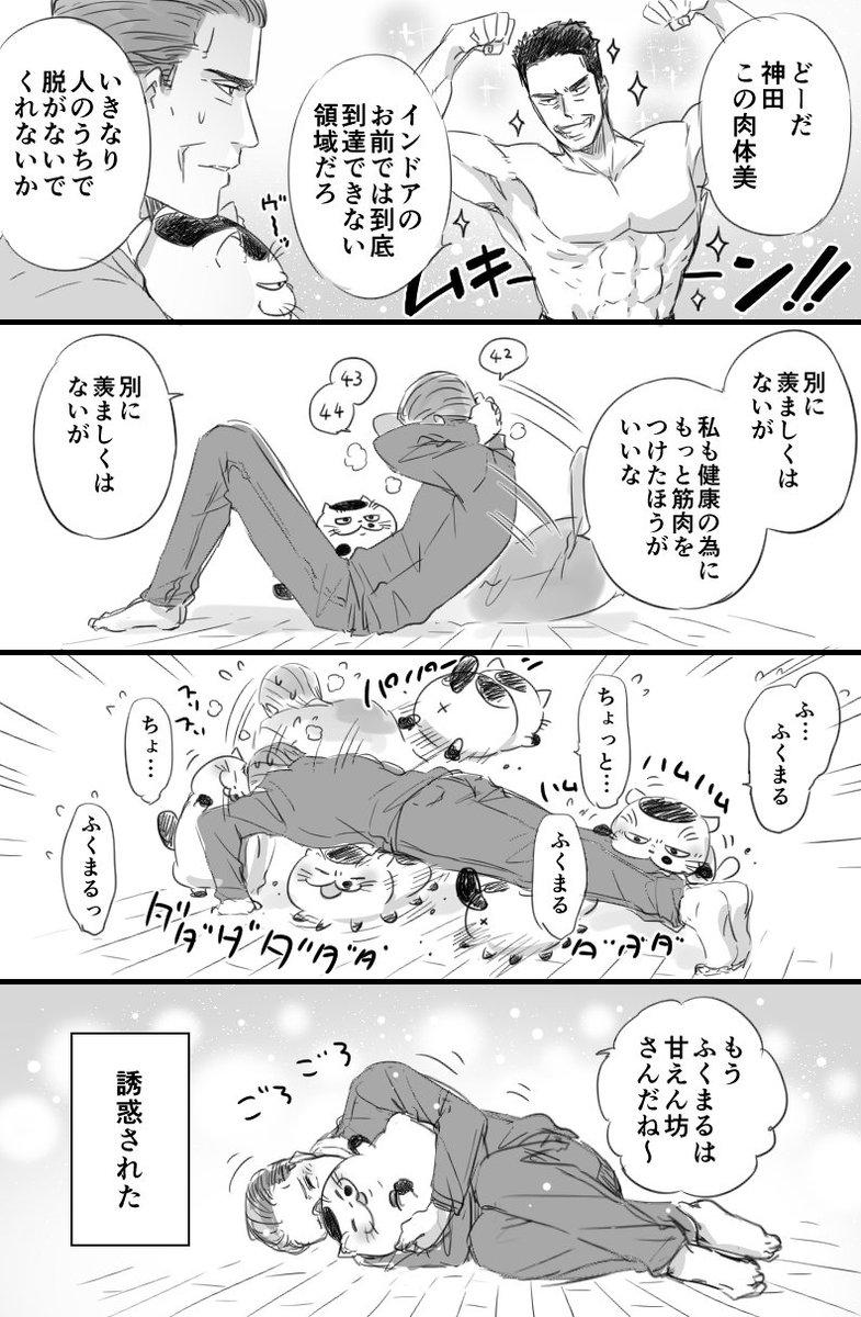 【おじさまと猫の番外編】 おじゃまねこ