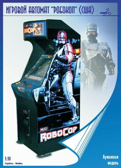 Vintage Arcade's photo on #RoboCop