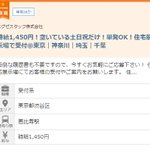 Image for the Tweet beginning: 住宅展示場で受付★単発 【給与】時給1,450円!日払い 【場所】東京|神奈川|埼玉 【期間】空いている土日祝だけ