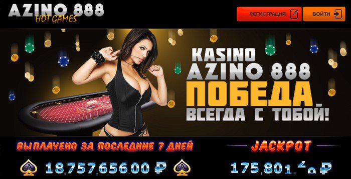 честные и быстрые выплаты на azino888