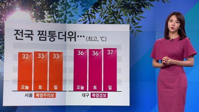 #날씨 전국 폭염특보 …자외선 지수 '매우 높음'. 오늘 낮 기온 서울 32도, 전주 34도, 대구 36도. 주말 동안 이보다 더 더워지며 찜통더위 계속. https://t.co/nchxRO8gIj