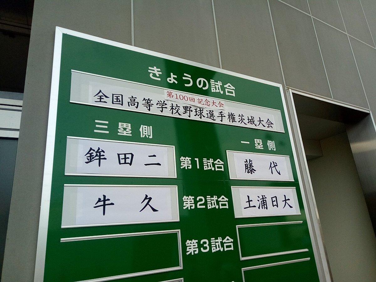 「高校野球」茨城県で甲子園へ出場したいなら、こ …