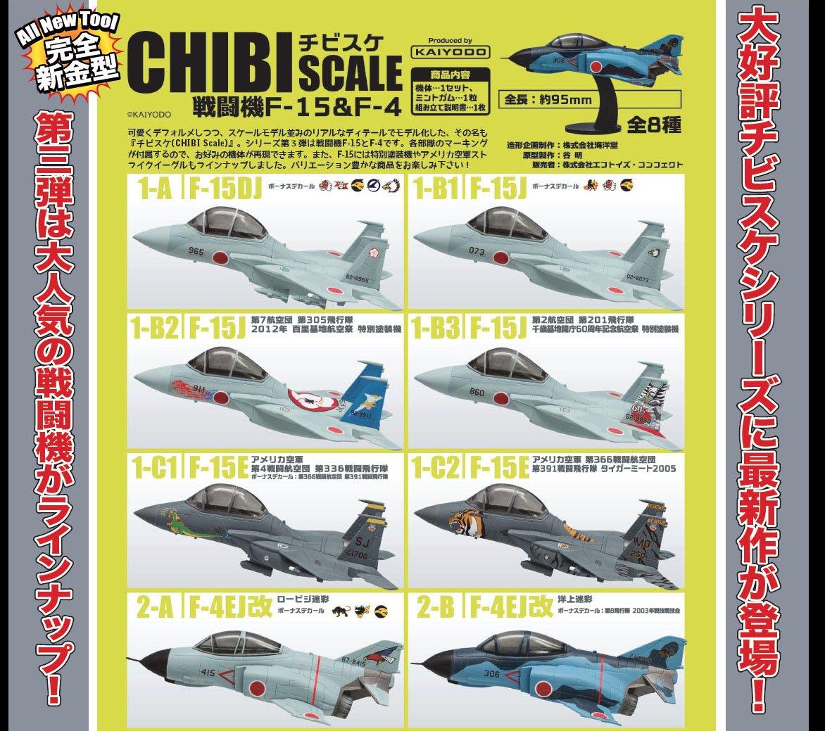 F-TOYS / 盒玩 / Q版戰鬥機系列 / 第三彈 / F-15 & F-4 / 全8種