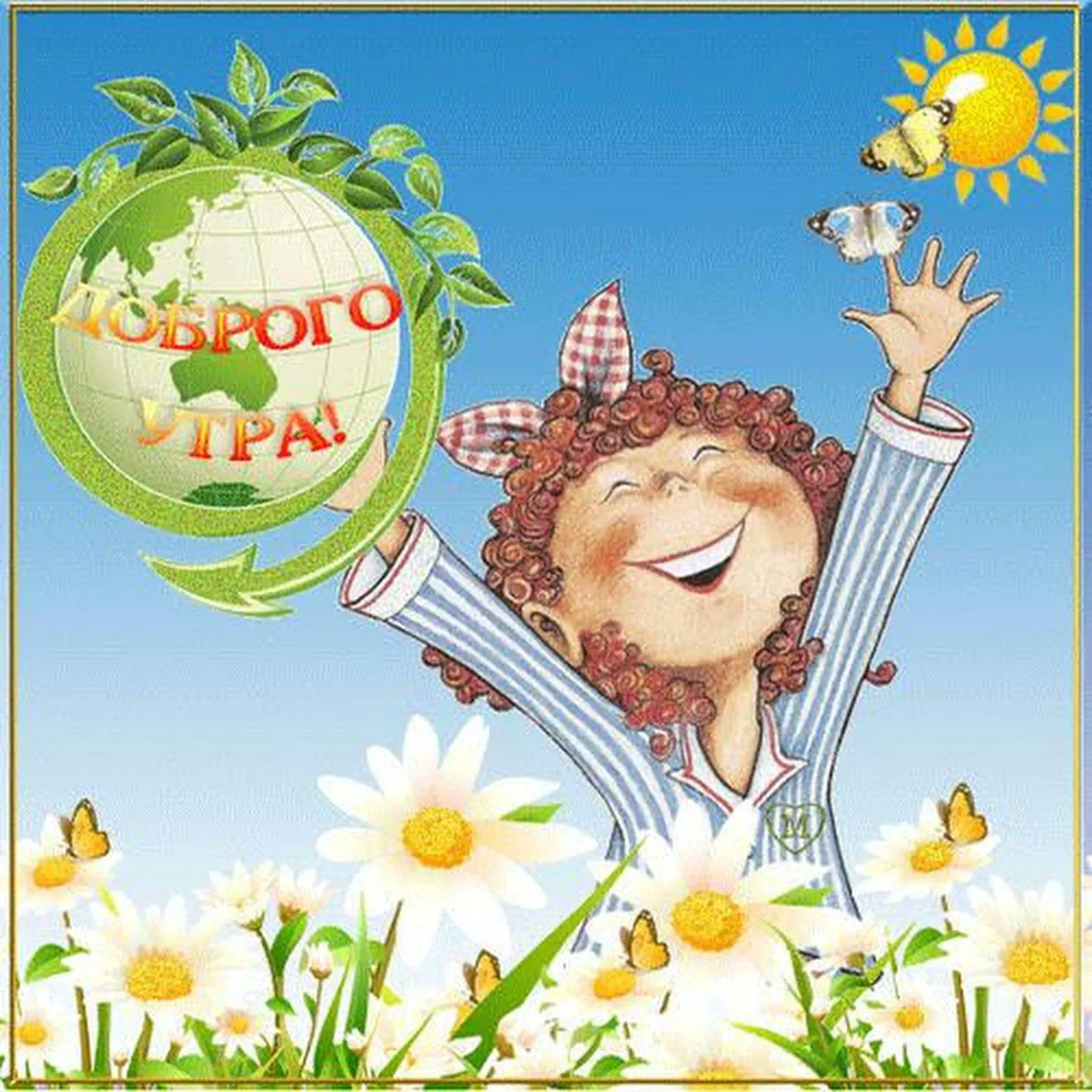 Смирновой, открытки с добрым утром позитивные и прикольные