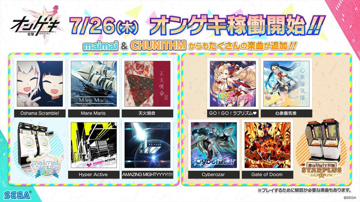 【楽曲紹介&チュウマイ連動】 7/26(木)より稼動開始のオンゲキで遊べるチュウマイ楽曲をご紹介!さらに、オンゲキで手に入れたカードをカードメイカーでプリントするとmaimai、チュウニズムで筐体のアイコンがもらえる連動イベントも開催! ongeki.sega.jp #オンゲキ #maimai #チュウニズム