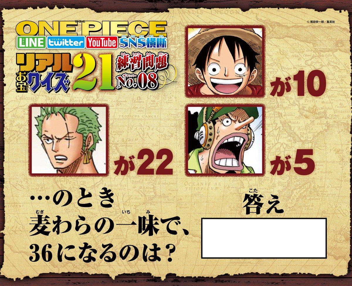 ONE PIECE スタッフ【公式】 on ...