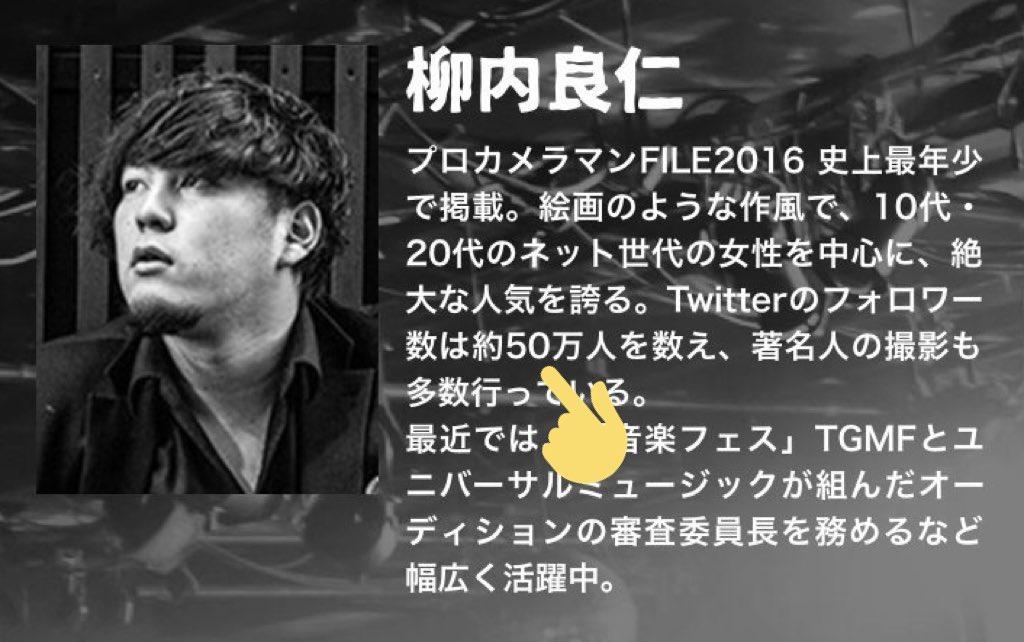 牟田口廉也(fake)空腹実現党総裁